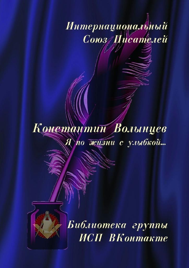 Валентина Спирина - Константин Волынцев. Я пожизни сулыбкой… Библиотека группы ИСП ВКонтакте