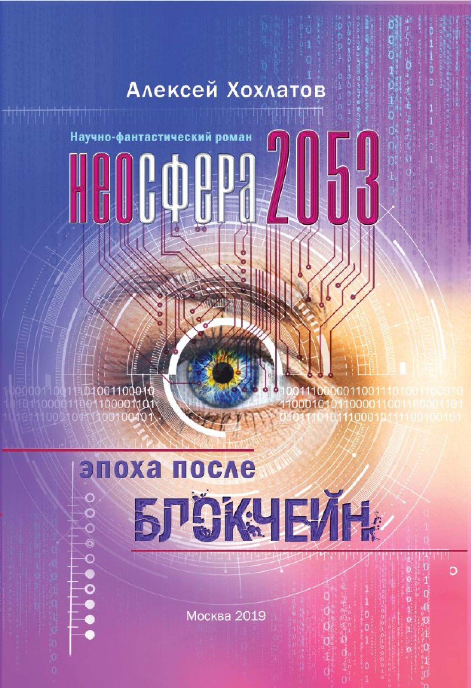 Алексей Хохлатов - Неосфера 2053. Эпоха после блокчейн
