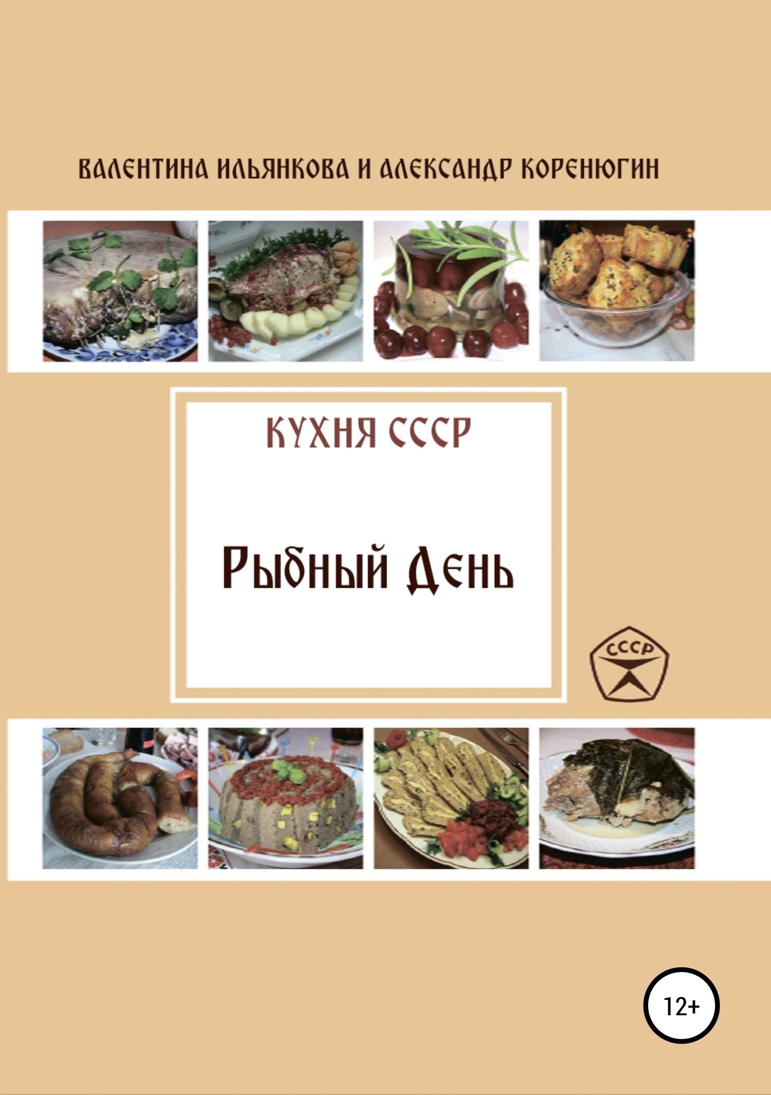 Александр Коренюгин, Валентина Ильянкова - Кухня СССР. Рыбный день