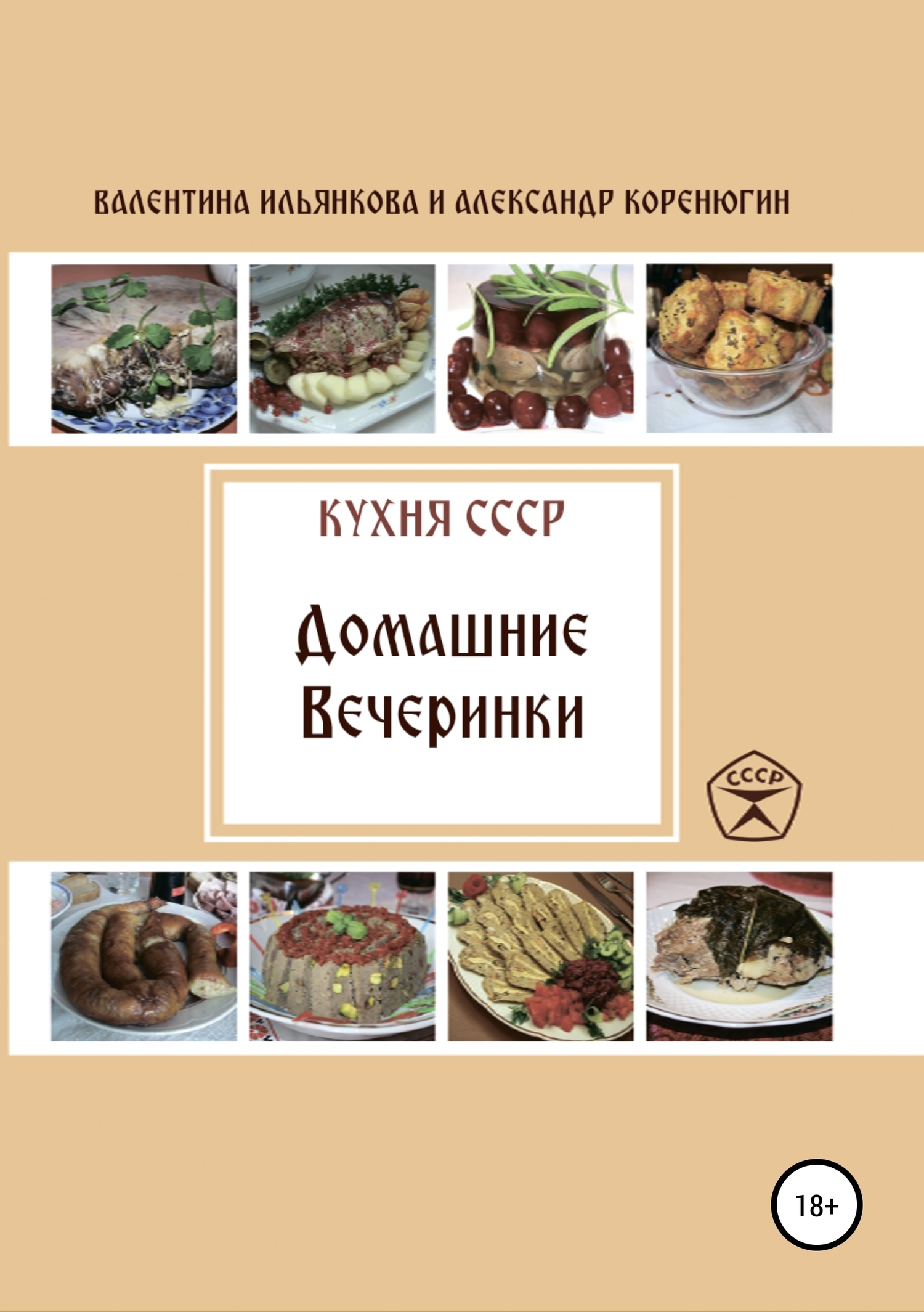 Александр Коренюгин, Валентина Ильянкова - Кухня СССР. Домашние вечеринки