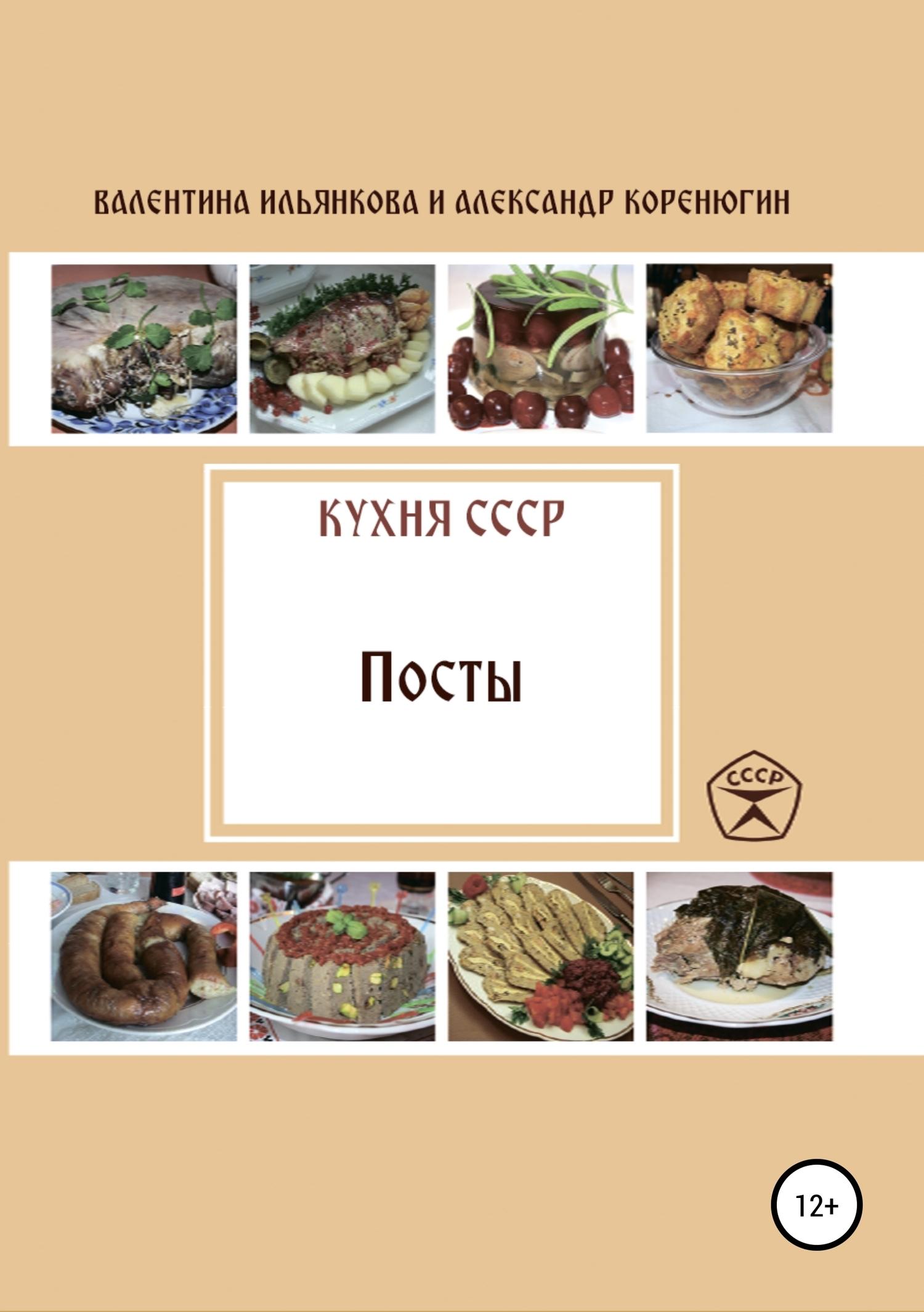 Александр Коренюгин, Валентина Ильянкова - Кухня СССР. Пост