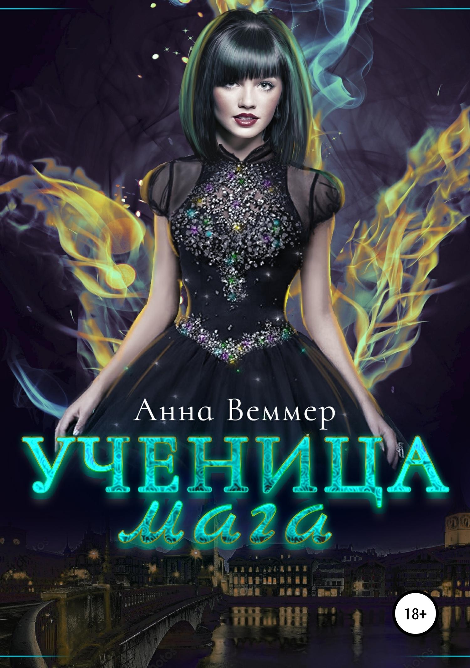 Анна Веммер - Ученица мага