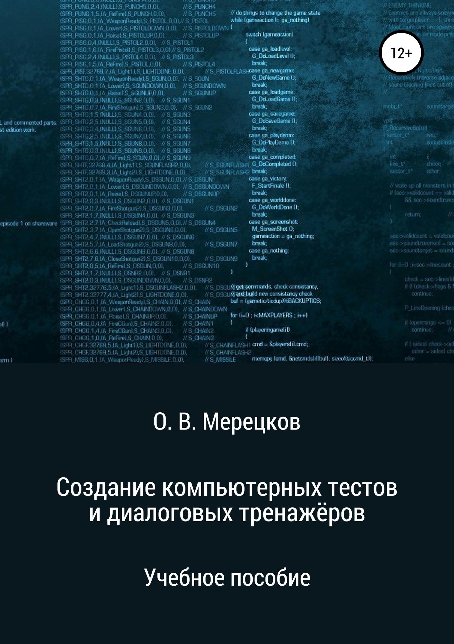 Создание компьютерных тестов и диалоговых тренажёров