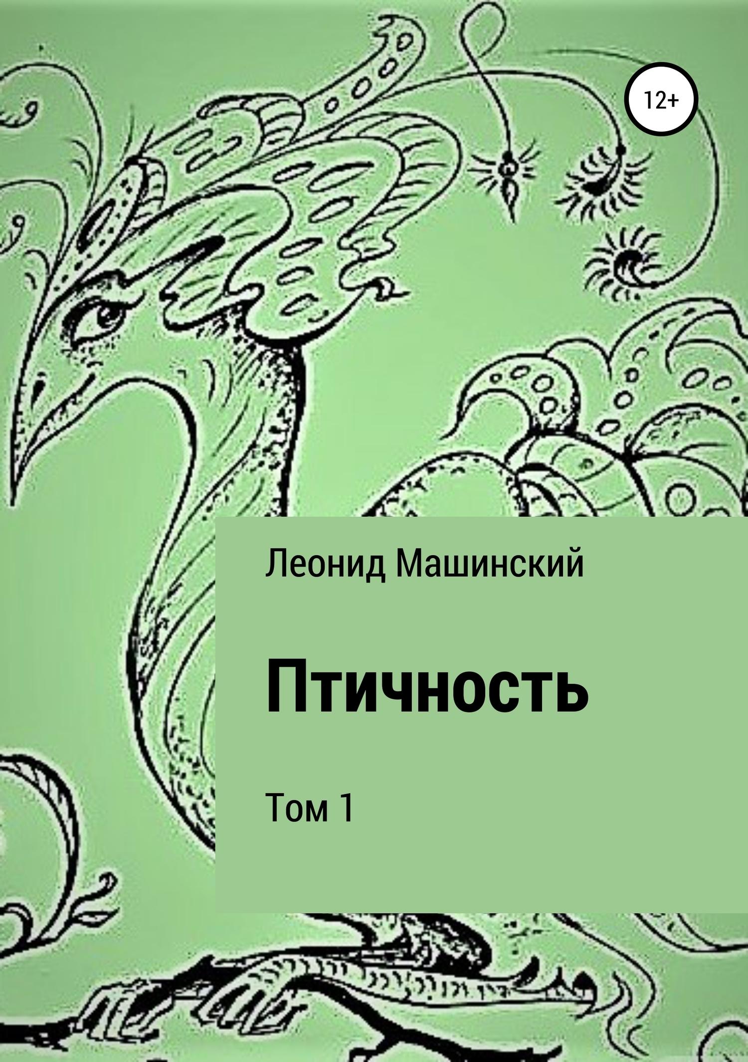 Леонид Машинский - Птичность. Том 1