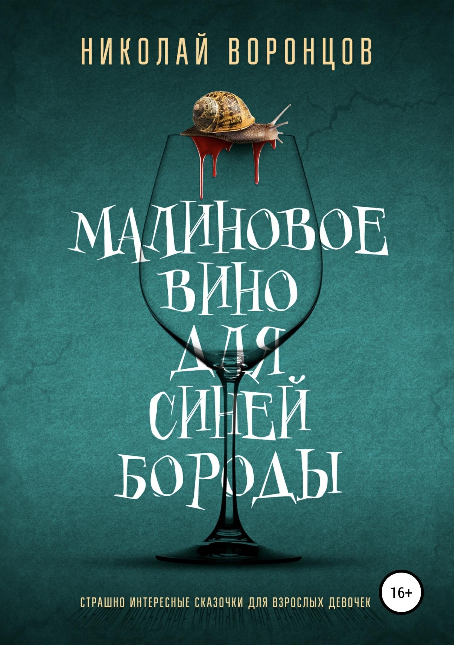 Николай Воронцов - Малиновое вино для Синей Бороды