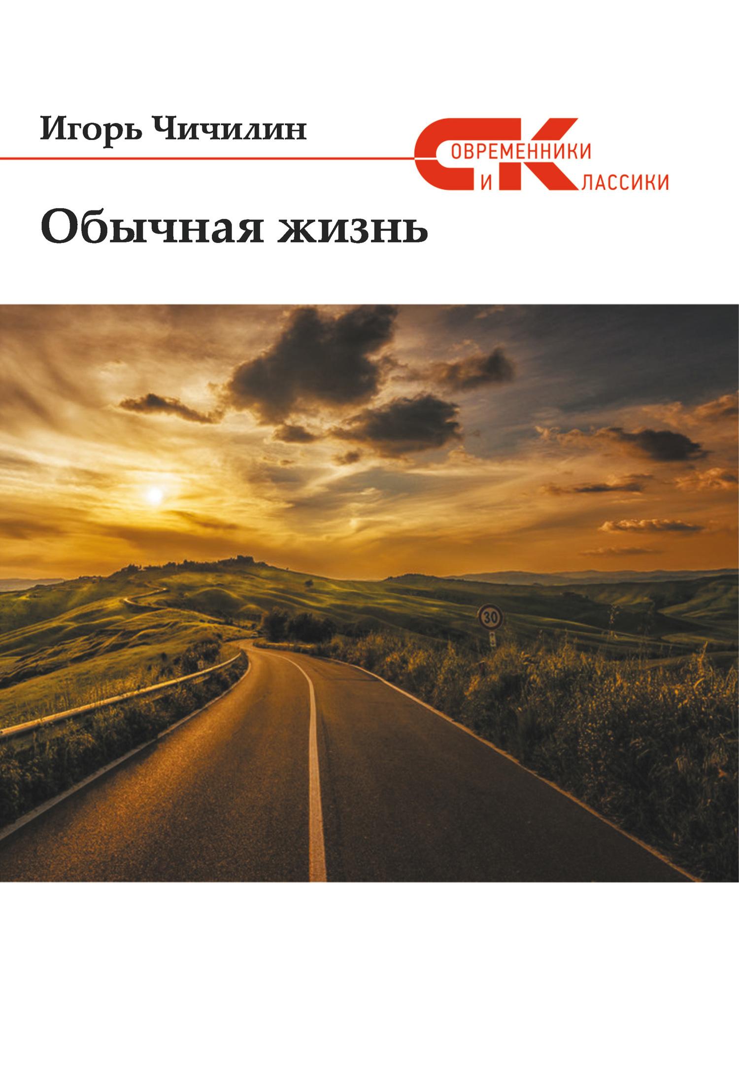 Игорь Чичилин - Обычная жизнь