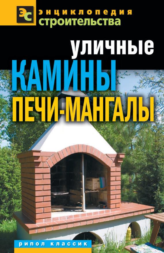 Галина Серикова - Уличные камины, печи-мангалы