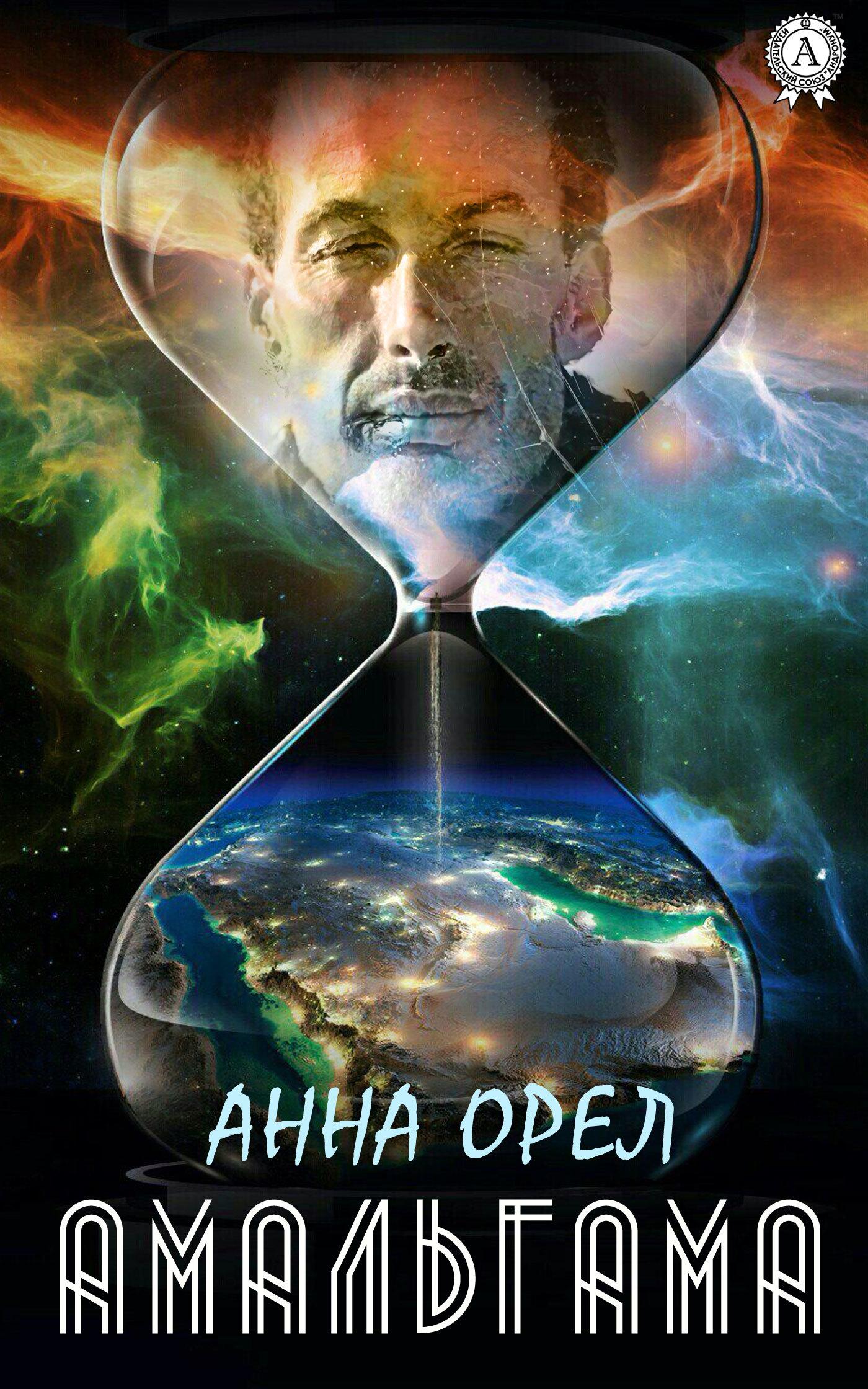 Анна Орёл - Амальгама