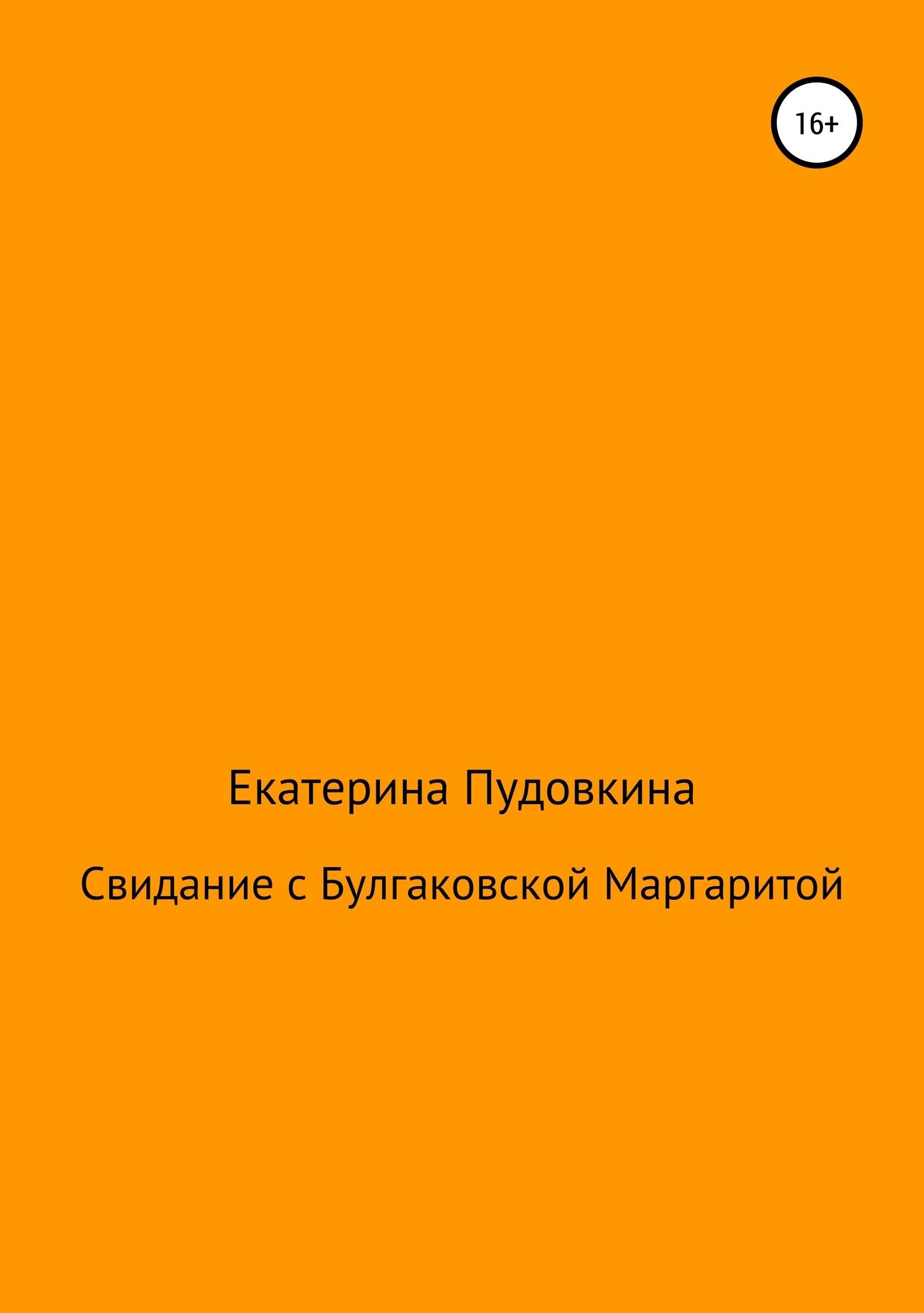 Свидание с Булгаковской Маргаритой