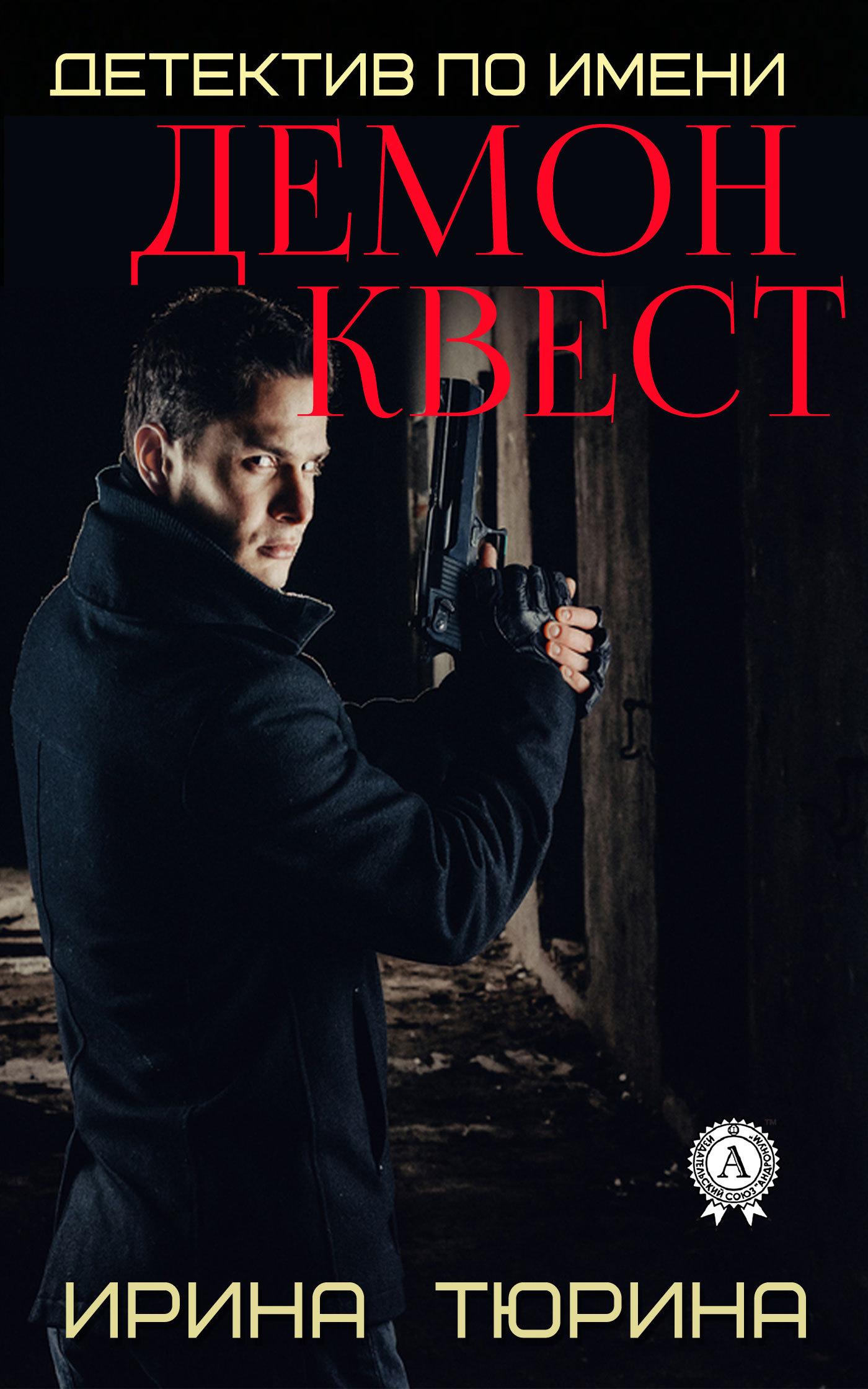 Детектив по имени Демон Квест