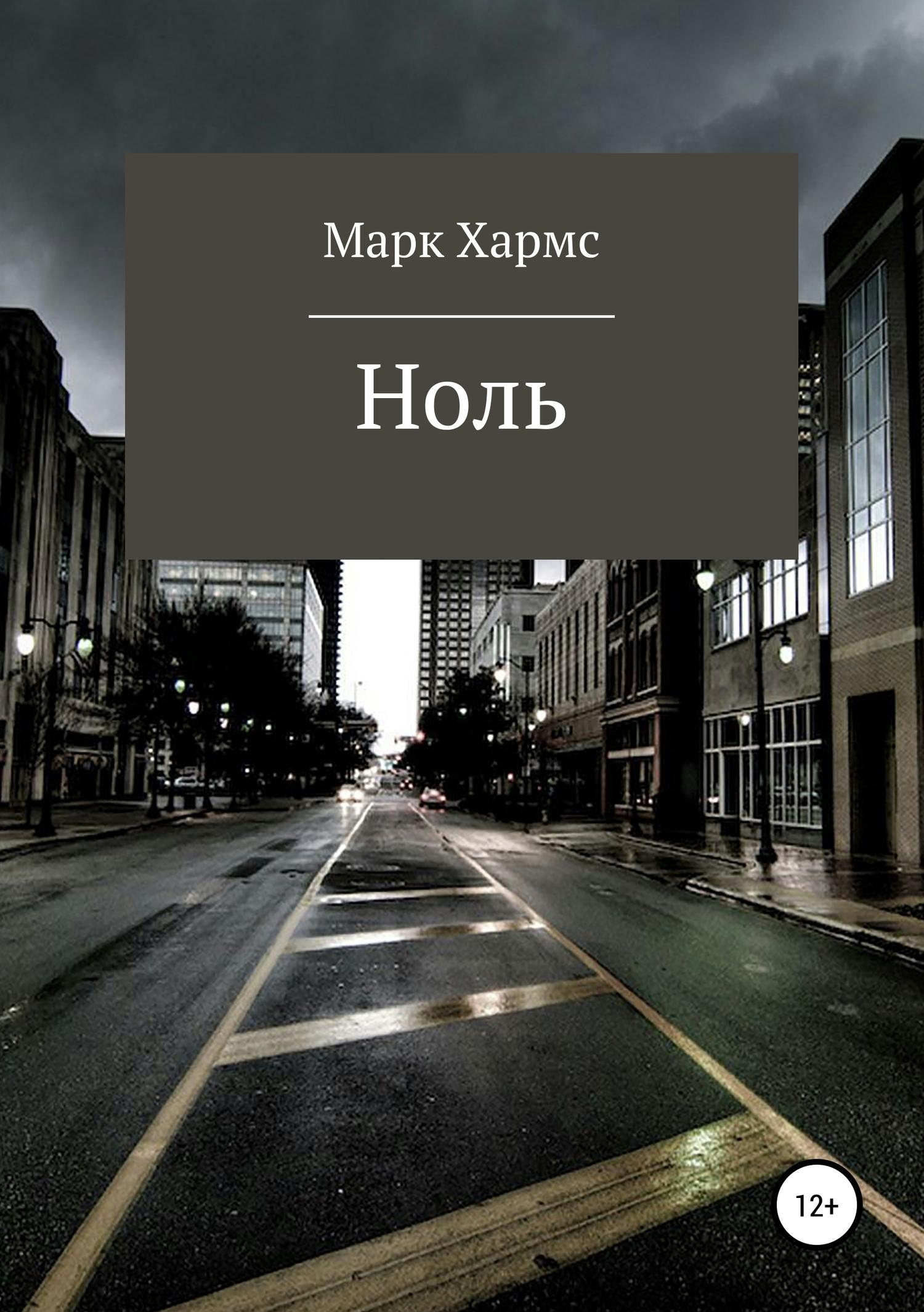 Марк Хармс - Ноль
