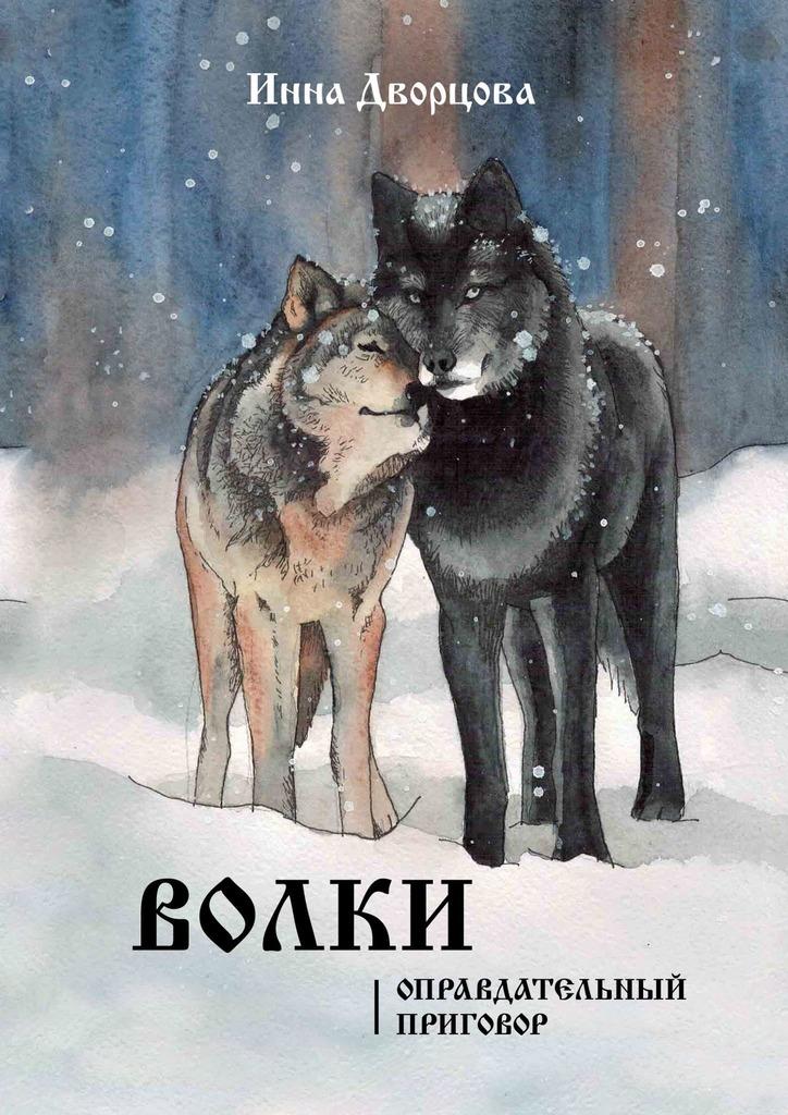 Инна Дворцова - Волки. Оправдательный приговор