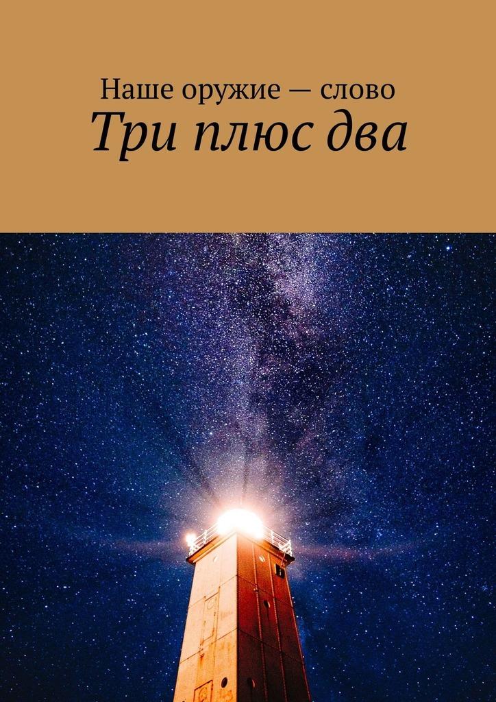 Сергей Ходосевич - Три плюсдва