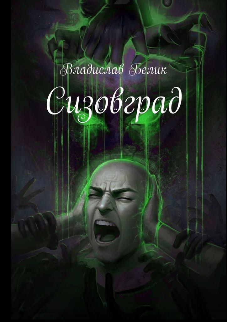 Владислав Белик - Сизовград