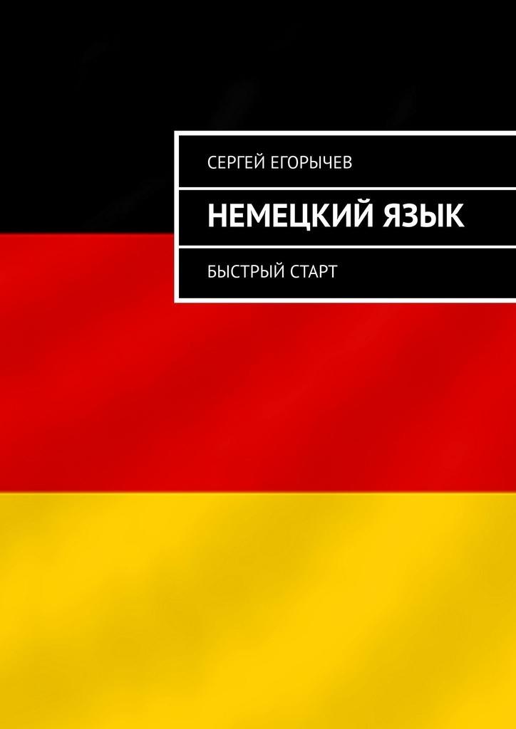 Немецкийязык. Быстрый старт