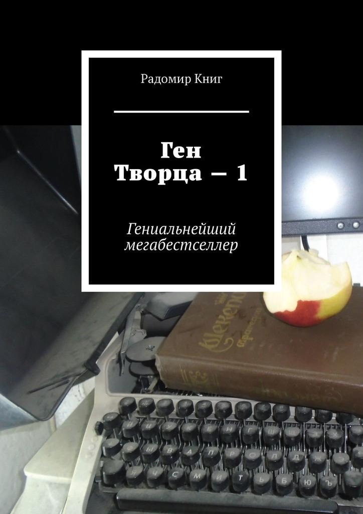 Радомир Книг - Ген Творца–1. Гениальнейший мегабестселлер