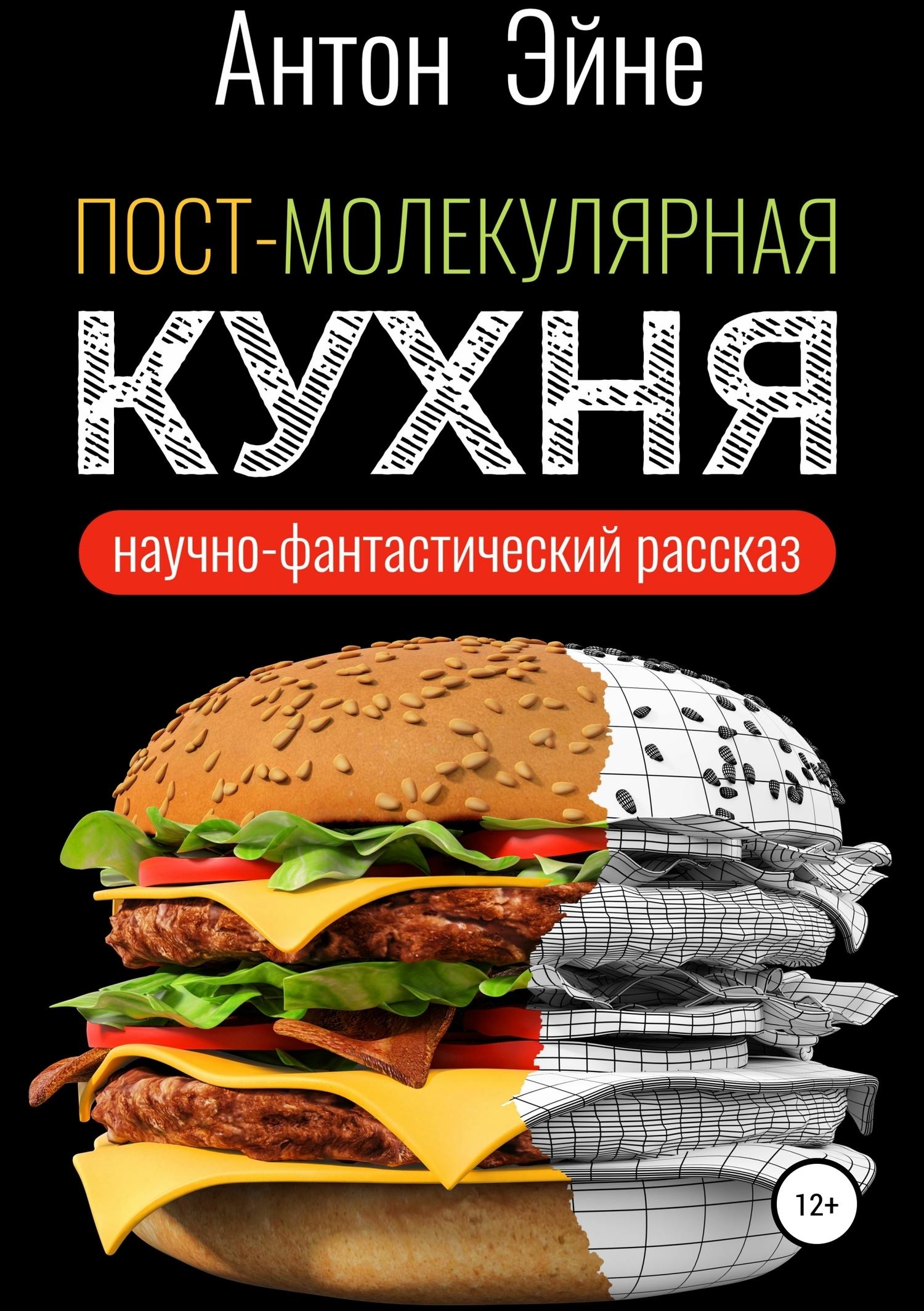 Антон Эйне - Пост-молекулярная кухня