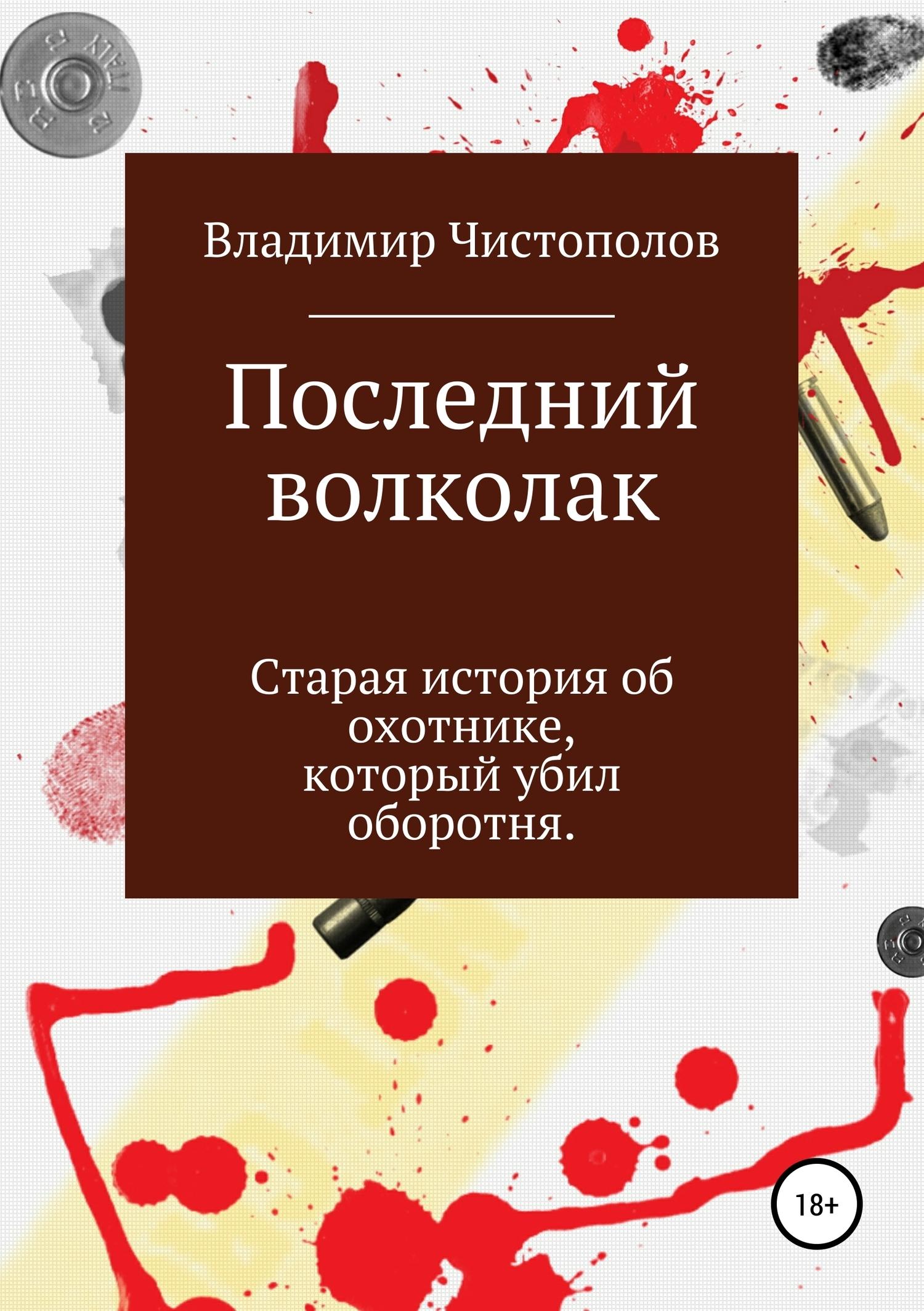 Владимир Чистополов - Последний волколак