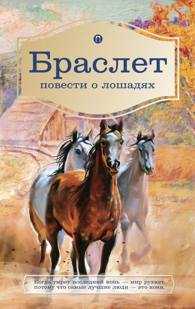 Браслет. Повести о лошадях