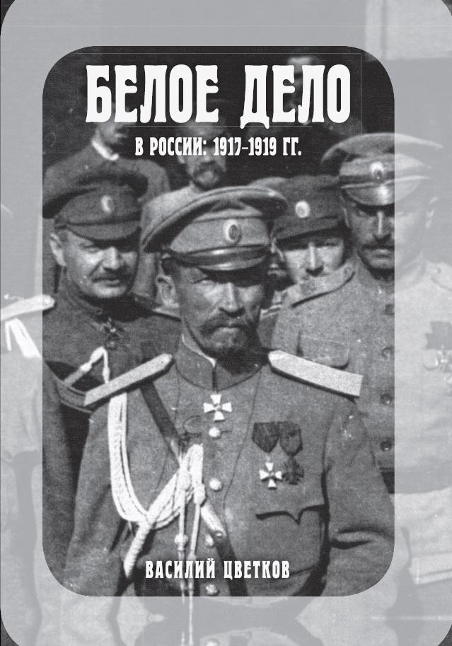 Белое дело в России: 1917-1919 гг.