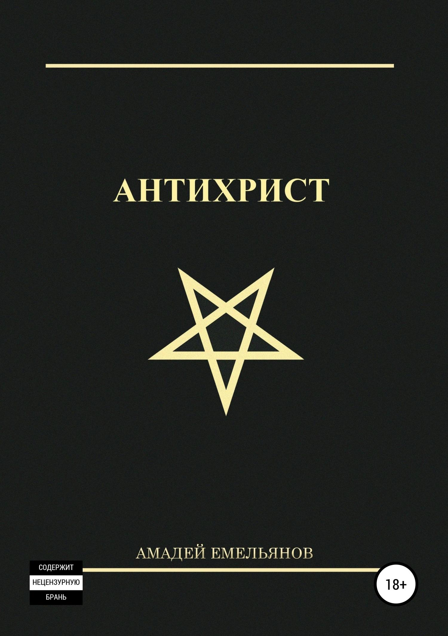 Амадей Емельянов - Антихрист