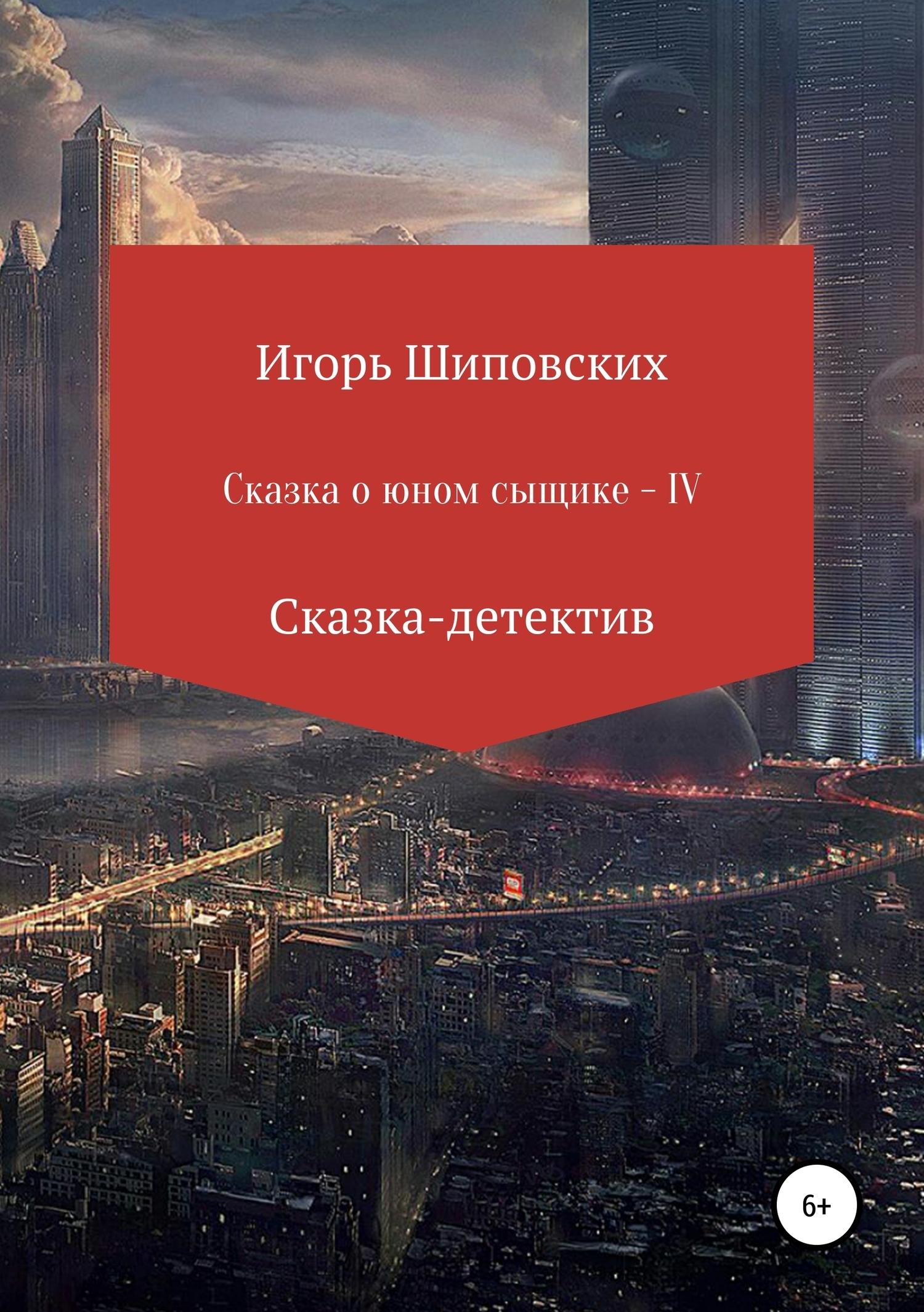 Игорь Шиповских - Сказка о юном сыщике IV