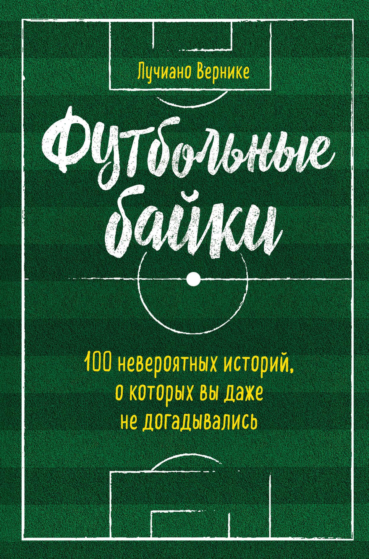 Футбольные байки: 100 невероятных историй, о которых вы даже не догадывались
