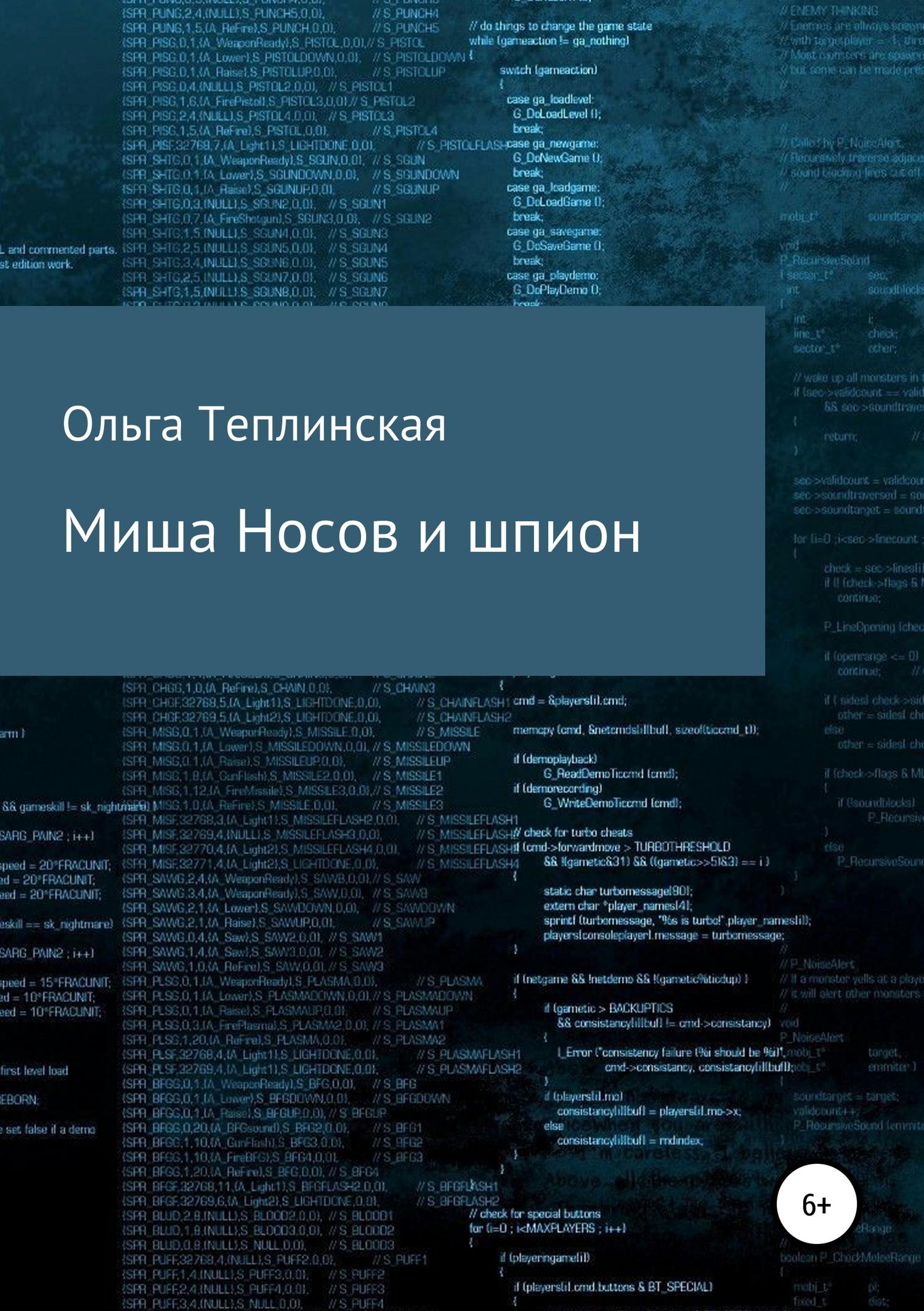 Миша Носов и шпион