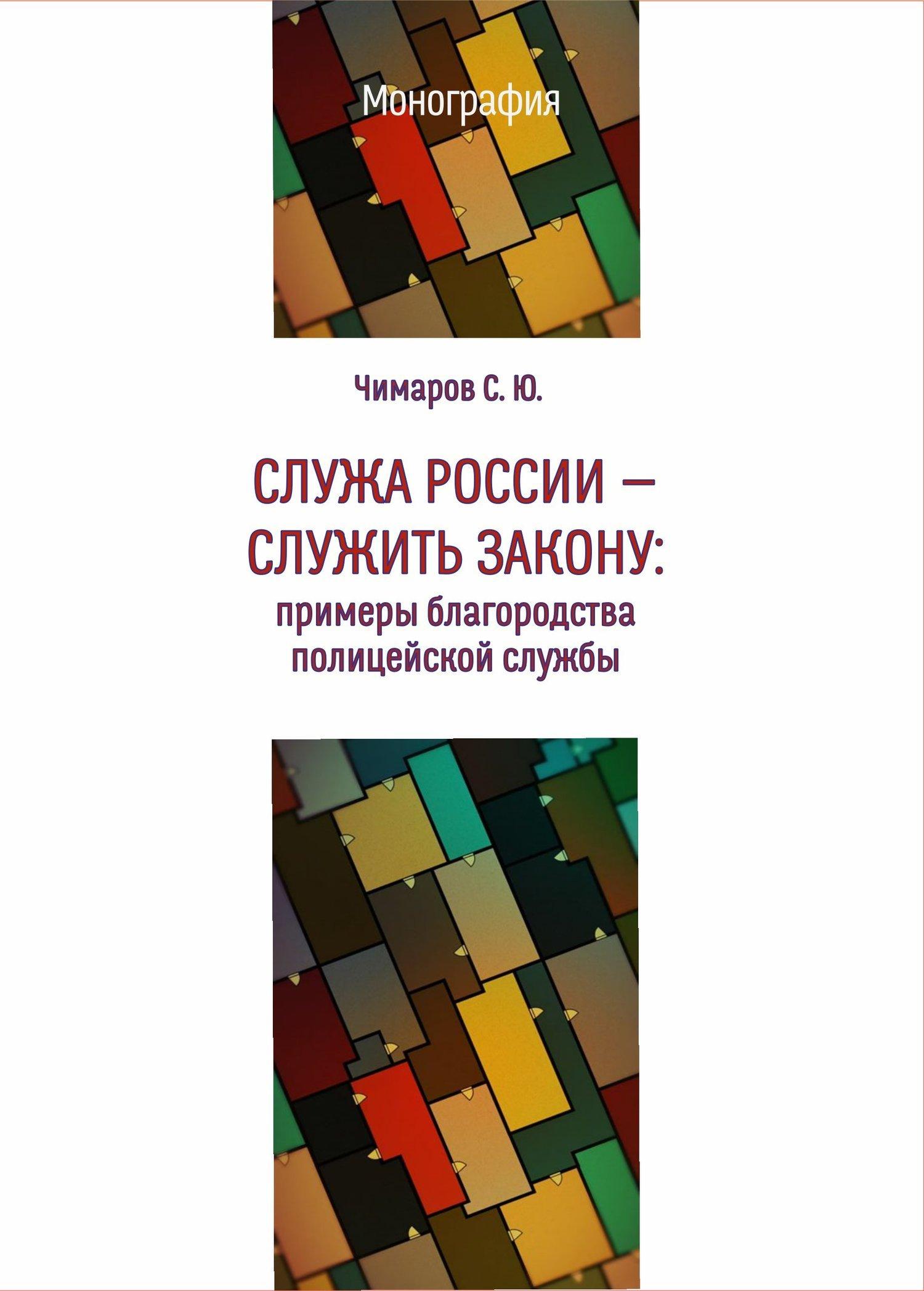 Служа России – служить закону. Примеры благородства полицейской службы