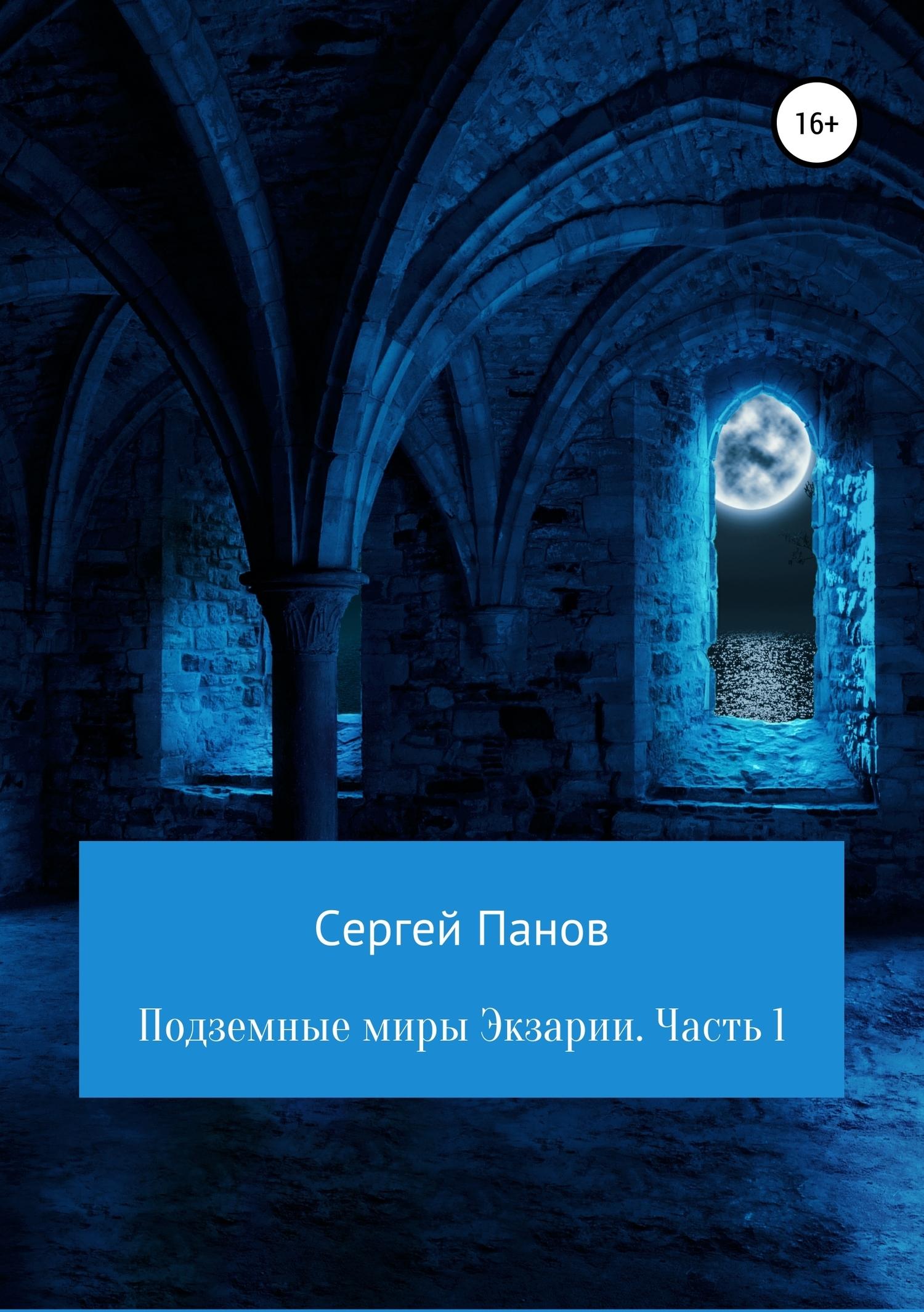Подземные миры Экзарии. Часть 1