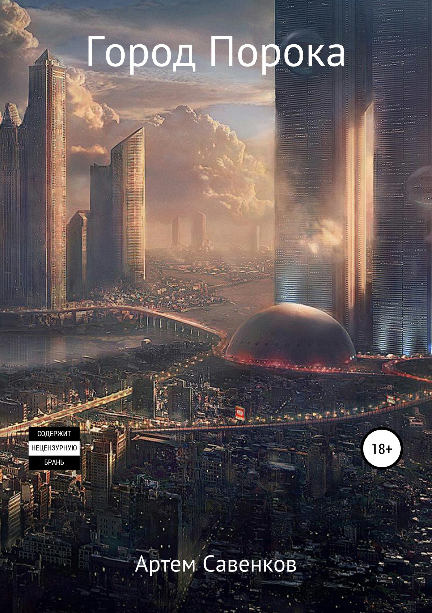 Город порока