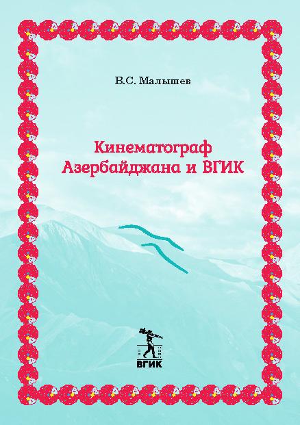 Кинематограф Азербайджана и ВГИК