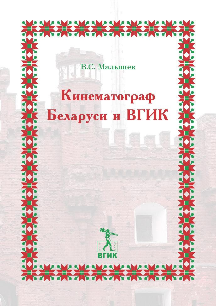 Кинематограф Беларуси и ВГИК