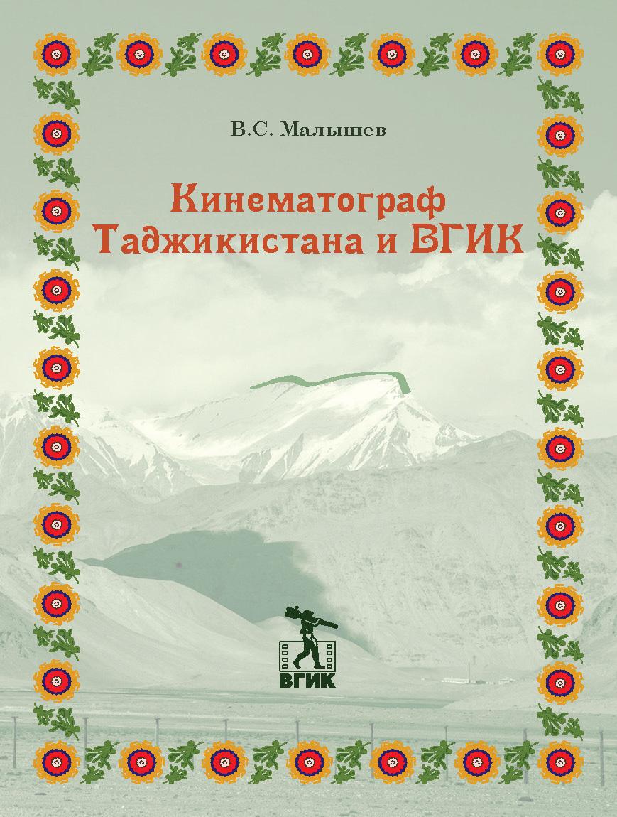 Кинематограф Таджикистана и ВГИК