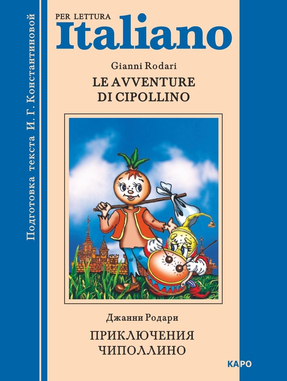 Le avventure di Cipollino / Приключения Чиполлино. Книга для чтения на итальянском языке