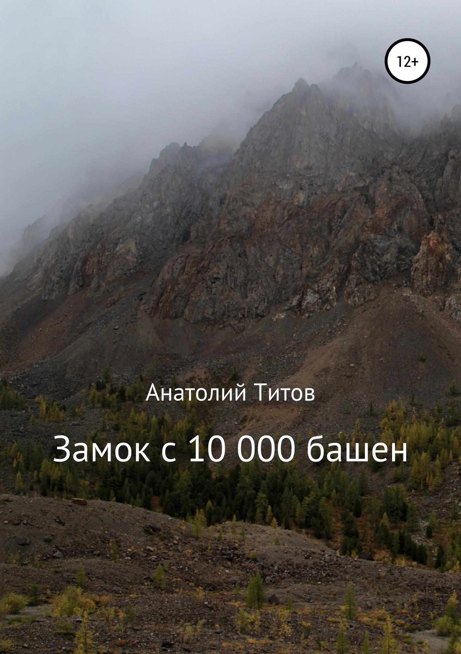 Замок с 10 000 башен