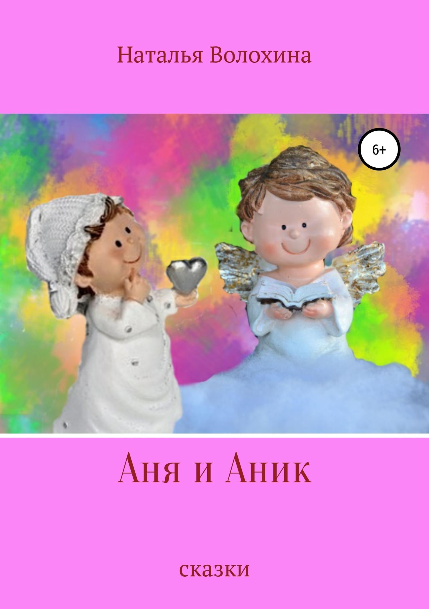 Аня и Аник