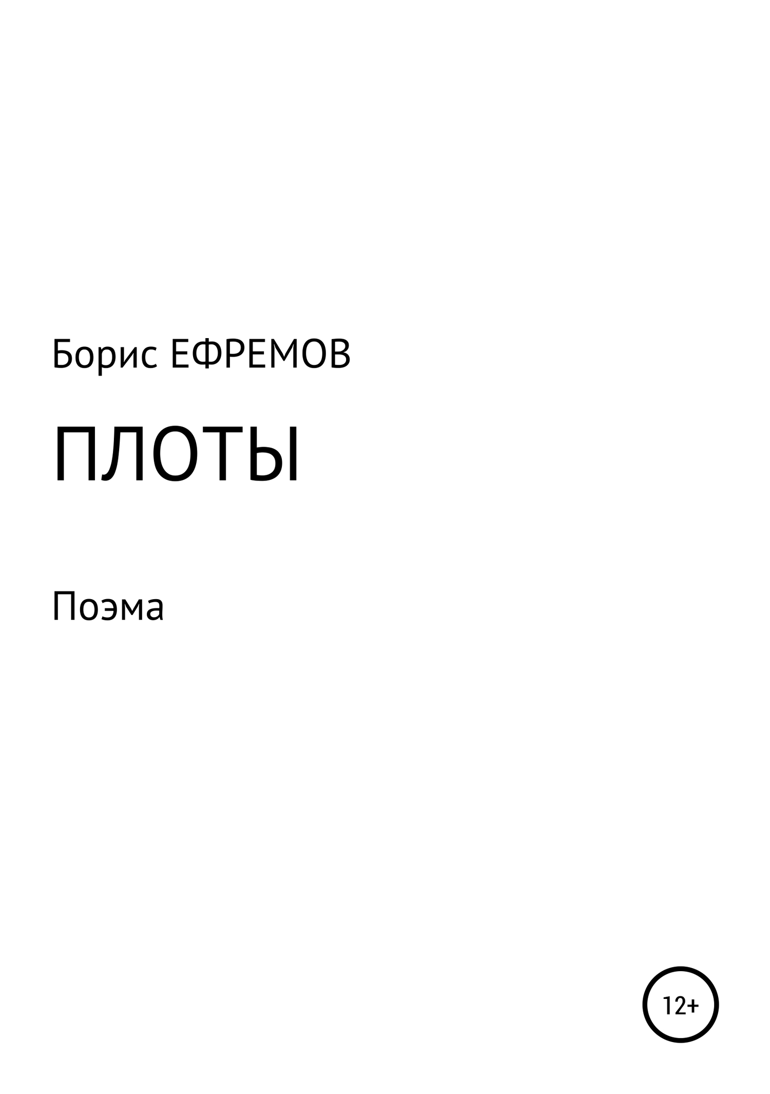 Плоты. Поэма