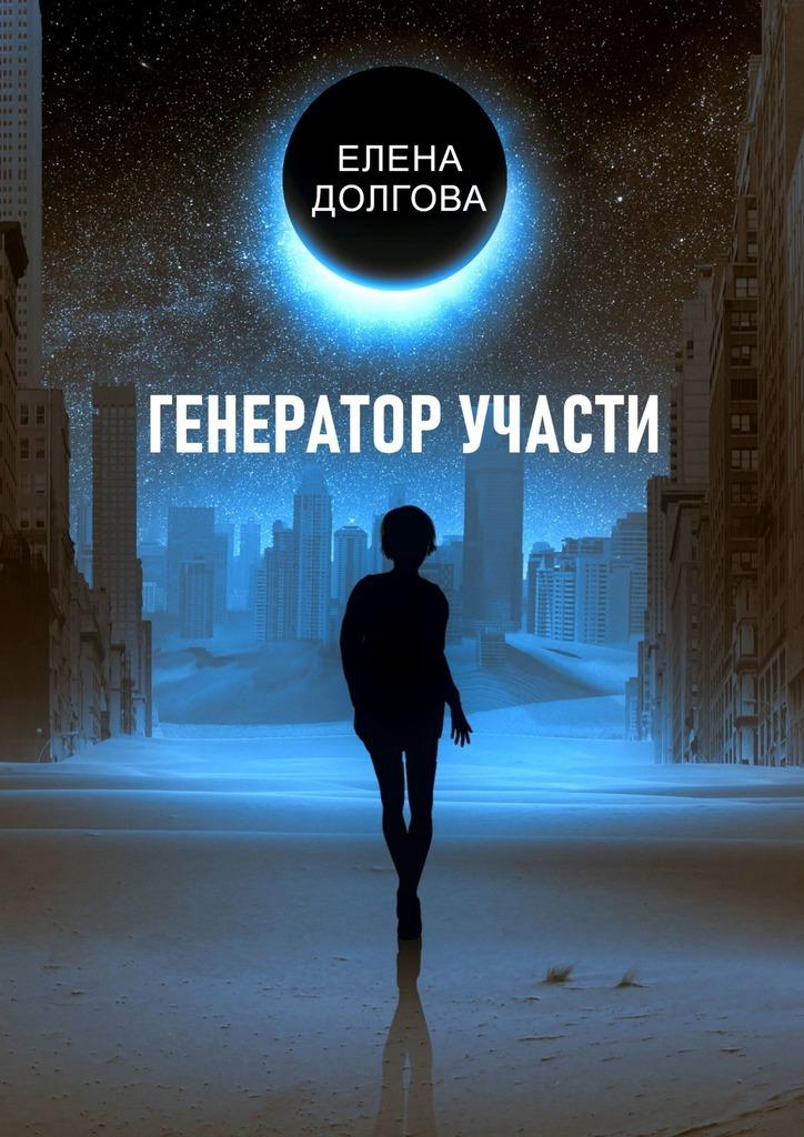 Генератор участи. Фантастический роман