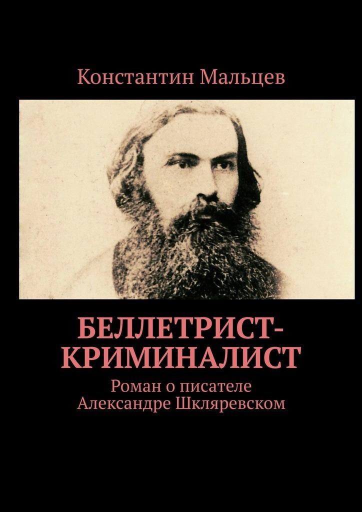 Беллетрист-криминалист. Роман описателе Александре Шкляревском