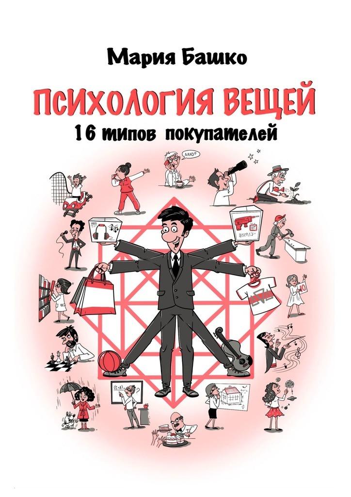 Психология вещей. 16 типов покупателей