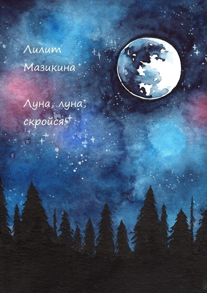 Луна, луна, скройся!