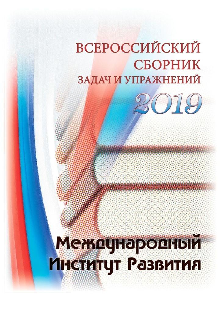 Всероссийский сборник задач иупражнений. 2019