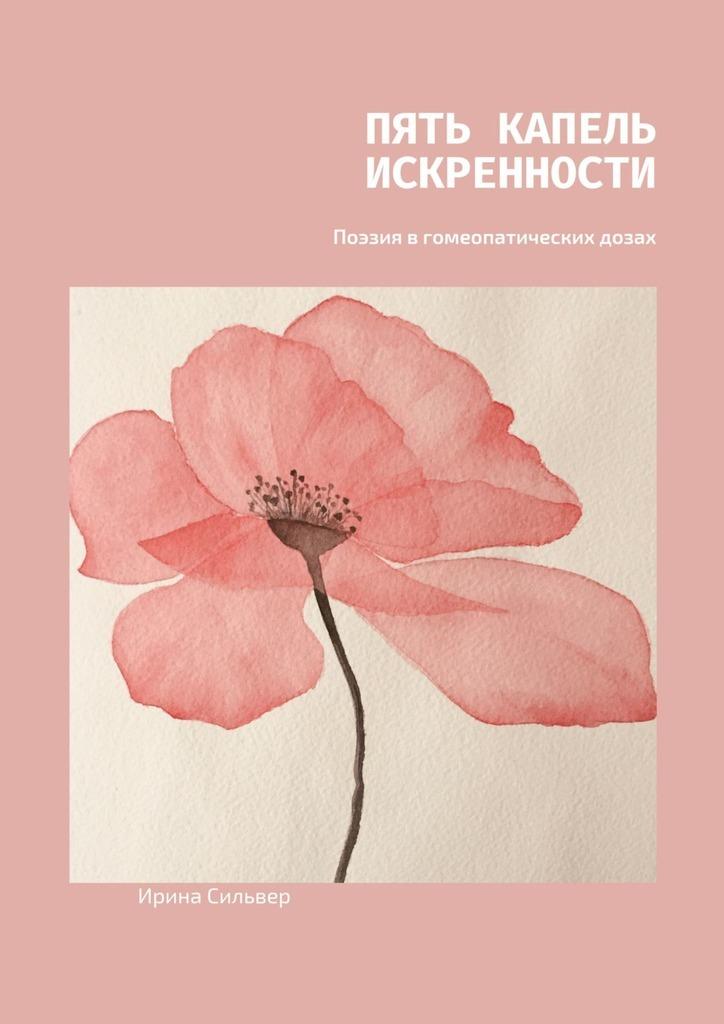 Пять капель искренности. Поэзия в гомеопатических дозах