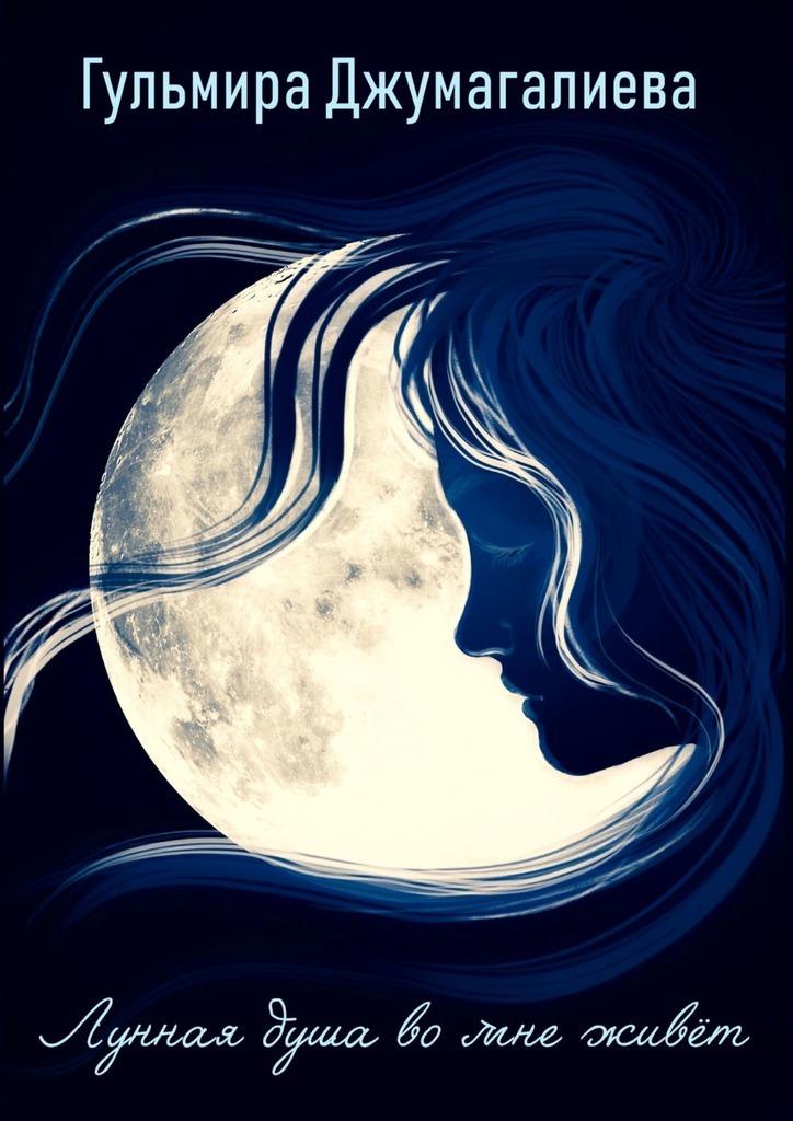 Лунная душа вомне живет