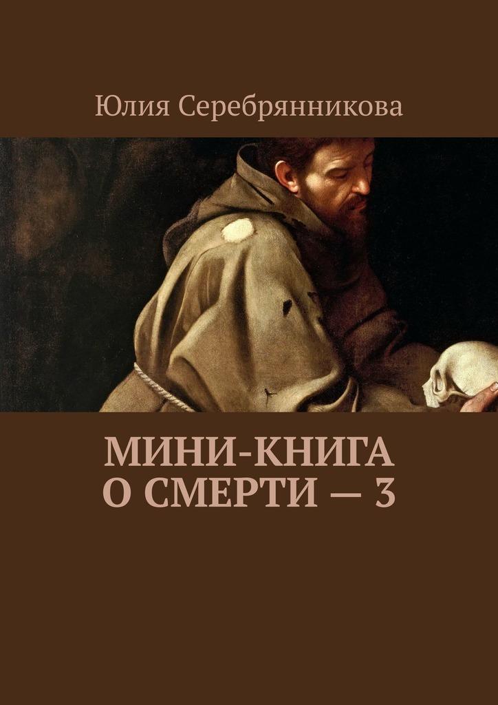 Мини-книга осмерти–3