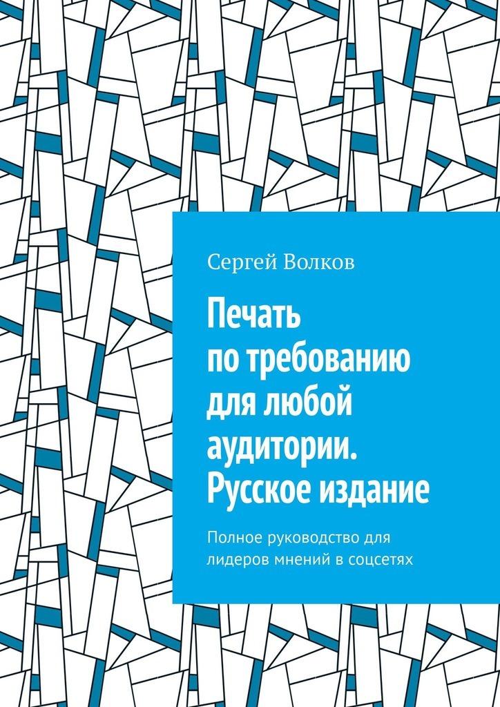 Печать потребованию для любой аудитории. Русское издание. Полное руководство для лидеров мнений всоцсетях