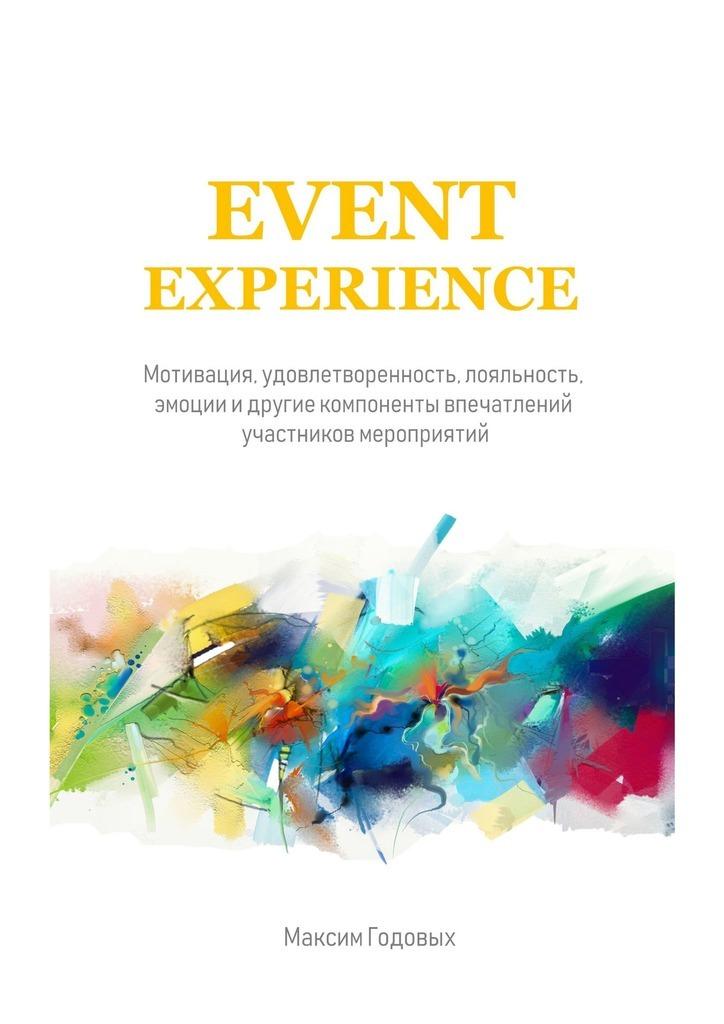 Event Experience. Мотивация, удовлетворенность, лояльность, эмоции и другие компоненты впечатлений участников мероприятий