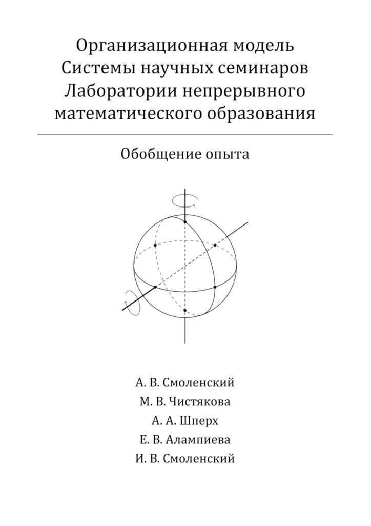 Организационная модель Системы научных семинаров Лаборатории непрерывного математического образования. Обобщение опыта