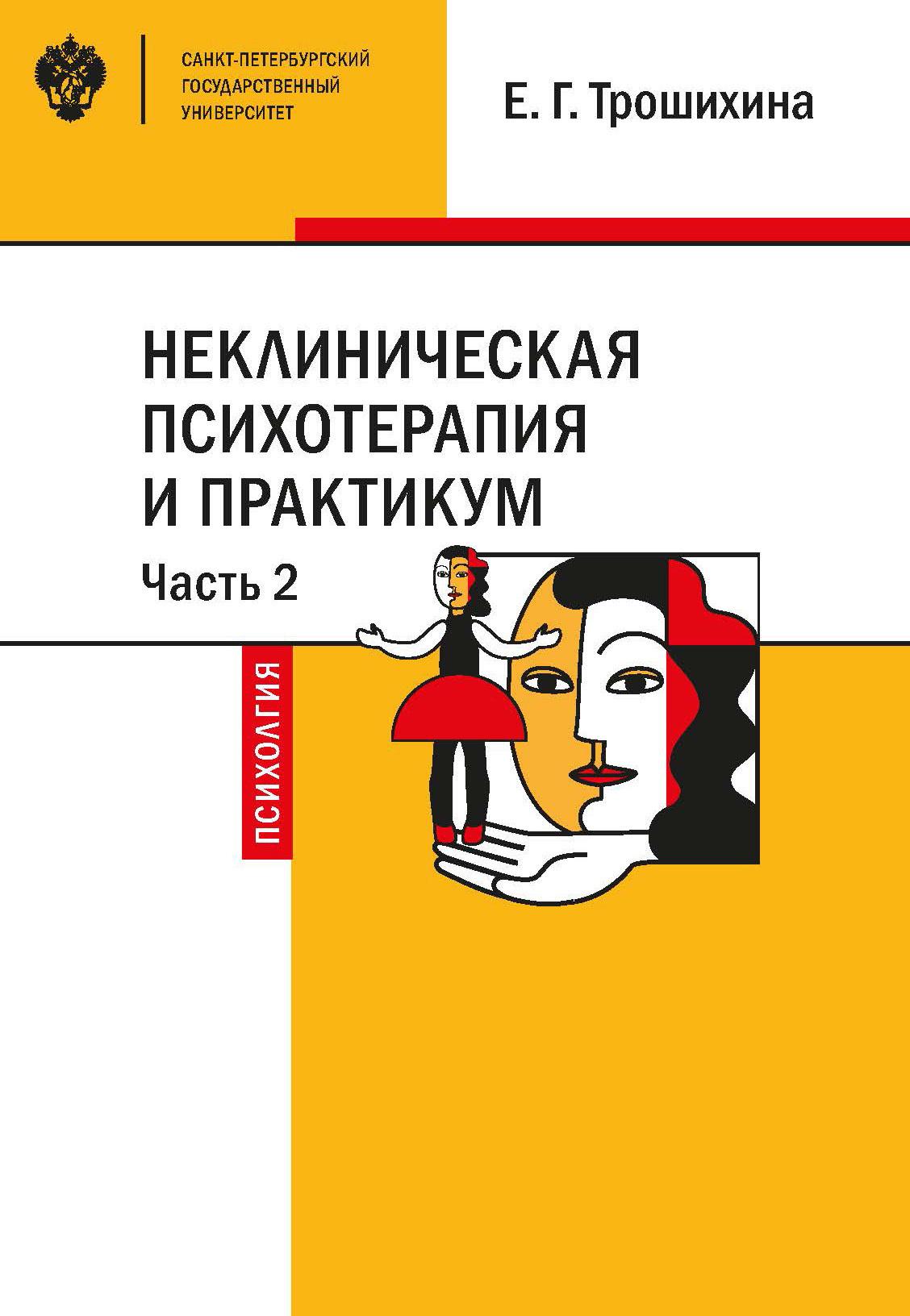 Неклиническая психотерапия и практикум. Часть 2